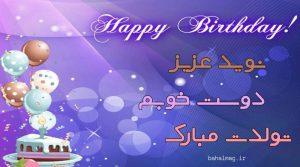 نوید عزیزم دوست خوبم تولدت مبارک