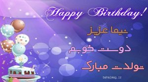 نیما عزیزم دوست خوبم تولدت مبارک