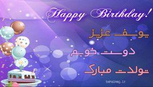 یوسف عزیزم دوست خوبم تولدت مبارک