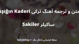 متن و ترجمه آهنگ ترکی Aşığın Kaderi از ساکیلر Sakiler