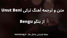 متن و ترجمه آهنگ ترکی Unut Beni از بنگو Bengu