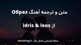 متن و ترجمه آهنگ Oбраз از idris & leos
