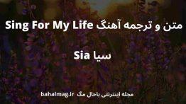 متن و ترجمه آهنگ Sing For My Life سیا Sia