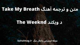 متن و ترجمه آهنگ Take My Breath د ویکند The Weeknd