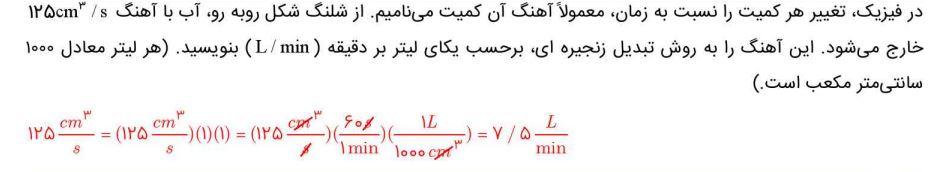 جواب تمرین صفحه 10 فیزیک دهم