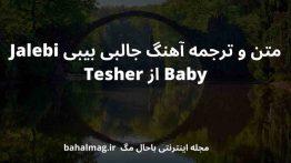 متن و ترجمه آهنگ جالبی بیبی Jalebi Baby از Tesher