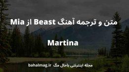 متن و ترجمه آهنگ Beast از Mia Martina