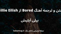 متن و ترجمه آهنگ Bored از Billie Eilish بیلی آیلیش