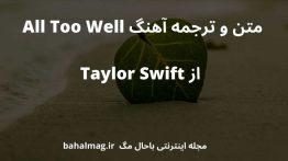 متن و ترجمه آهنگ All Too Well از Taylor Swift