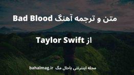 متن و ترجمه آهنگ Bad Blood از Taylor Swift