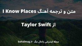 متن و ترجمه آهنگ I Know Places از Taylor Swift