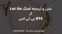 متن و ترجمه آهنگ Let Go از BTS بی تی اس