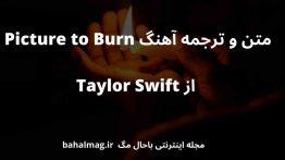 متن و ترجمه آهنگ Picture to Burn از Taylor Swift