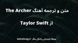 متن و ترجمه آهنگ The Archer از Taylor Swift